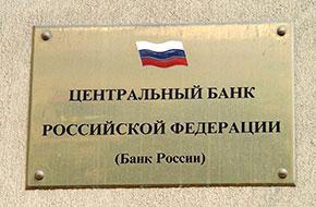 Вывеска Центрального Банка РФ