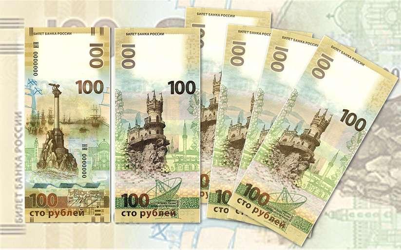 100-рублёвая банкнота, посвящённая Крыму, выпущена в оборот