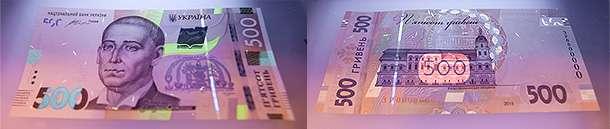 500 гривен Нацбанка Украины образца 2015 года - элементы защиты