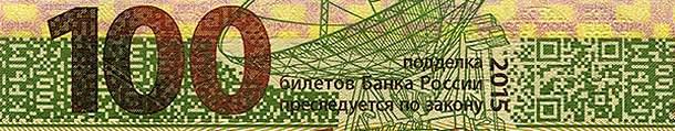 QR-код на новой сторублёвке