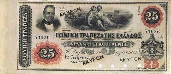 Драхма - валюта страны Греция