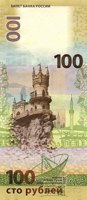100 рублей памятная банкнота 2015