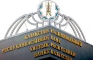 Запрет на обмен валюты введёт Казахстан