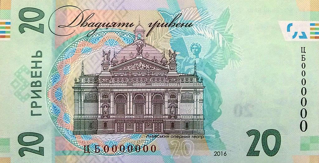 Памятная купюра 20 гривен.